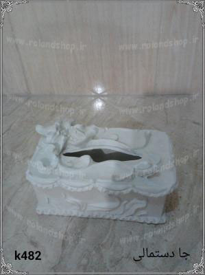 جا دستمال کاغذی رزین ،  مجسمه پلی استر، تولید مجسمه، مجسمه رزین، مجسمه، رزین، ساخت مجسمه، پلی استر