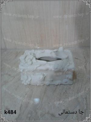 جا دستمال کاغذی ،  مجسمه پلی استر، تولید مجسمه، مجسمه رزین، مجسمه، رزین، ساخت مجسمه، پلی استر