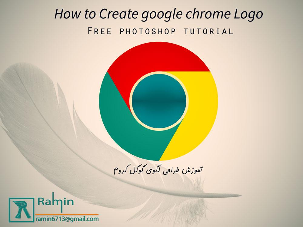 آموزش طراحی لوگو گوگل کروم
