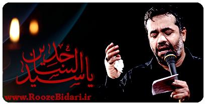 شهادت امام سجاد(ع) محمود کریمی