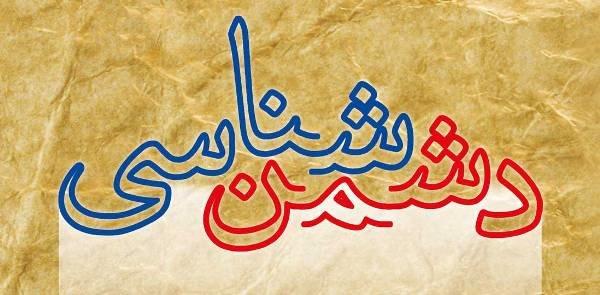 دشمن شناسی و راه کارهای مقابله با آن از منظر قرآن