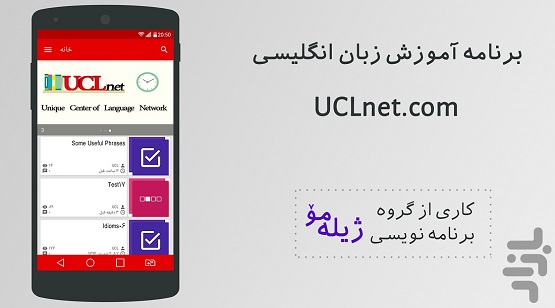 UCLnet_App
