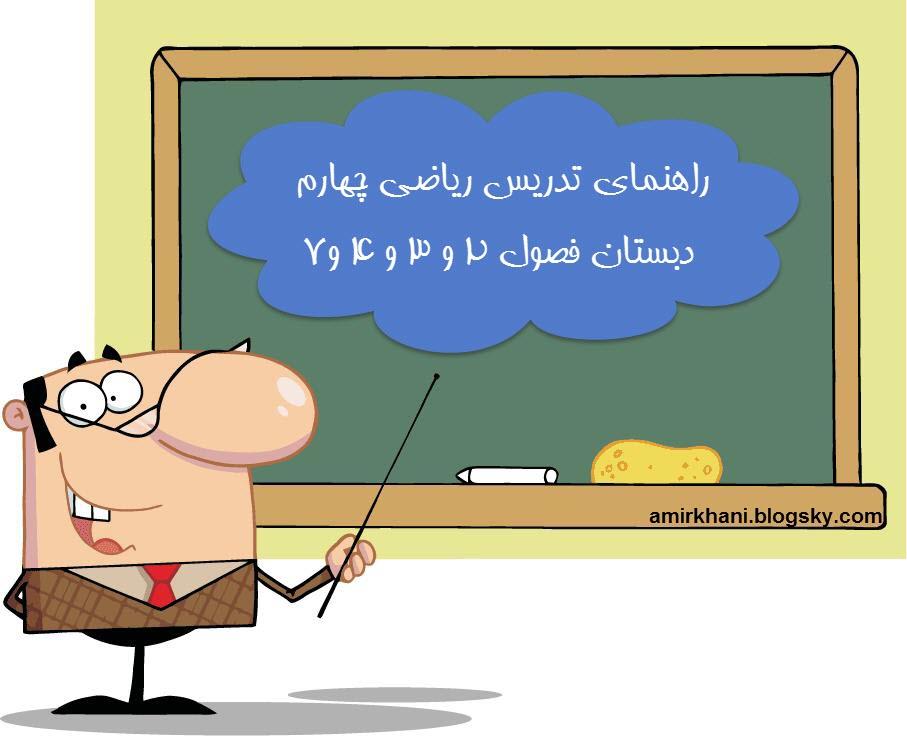 دانلود راهنمای ریاضی چهارم