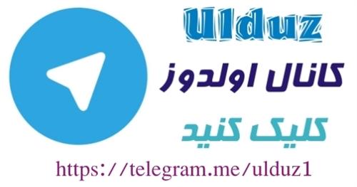 http://s6.picofile.com/file/8216016426/ulduz.jpg