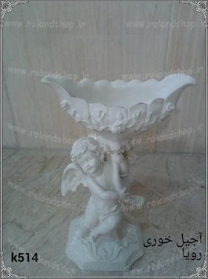 آجیل خوری رویا ،  مجسمه پلی استر، تولید مجسمه، مجسمه رزین، مجسمه، رزین، ساخت مجسمه، پلی استر
