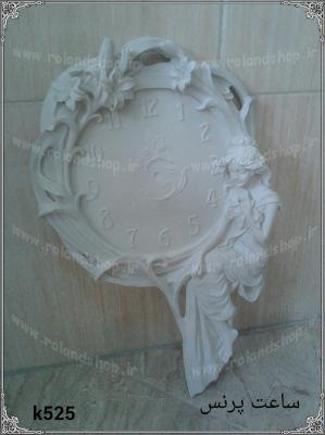 ساعت  پرنس پلس استر ،  مجسمه پلی استر، تولید مجسمه، مجسمه رزین، مجسمه، رزین، ساخت مجسمه، پلی استر