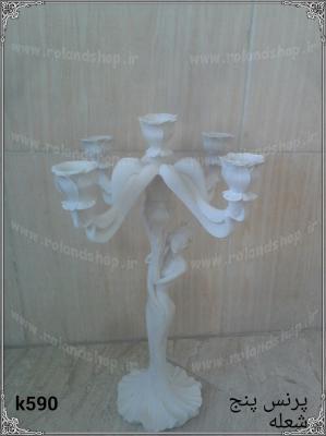 پرنس 5 شعله پلی استر ، مجسمه پلی استر، تولید مجسمه، مجسمه رزین، مجسمه، رزین، ساخت مجسمه، پلی استر