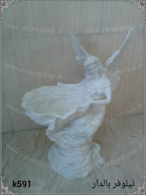 نیلوفربالدار پلی استر ، مجسمه پلی استر، تولید مجسمه، مجسمه رزین، مجسمه، رزین، ساخت مجسمه، پلی استر