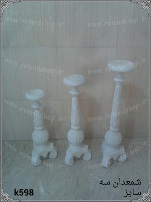 شمعدان سه سایز پلی استر ، مجسمه پلی استر، تولید مجسمه، مجسمه رزین، مجسمه، رزین، ساخت مجسمه، پلی استر