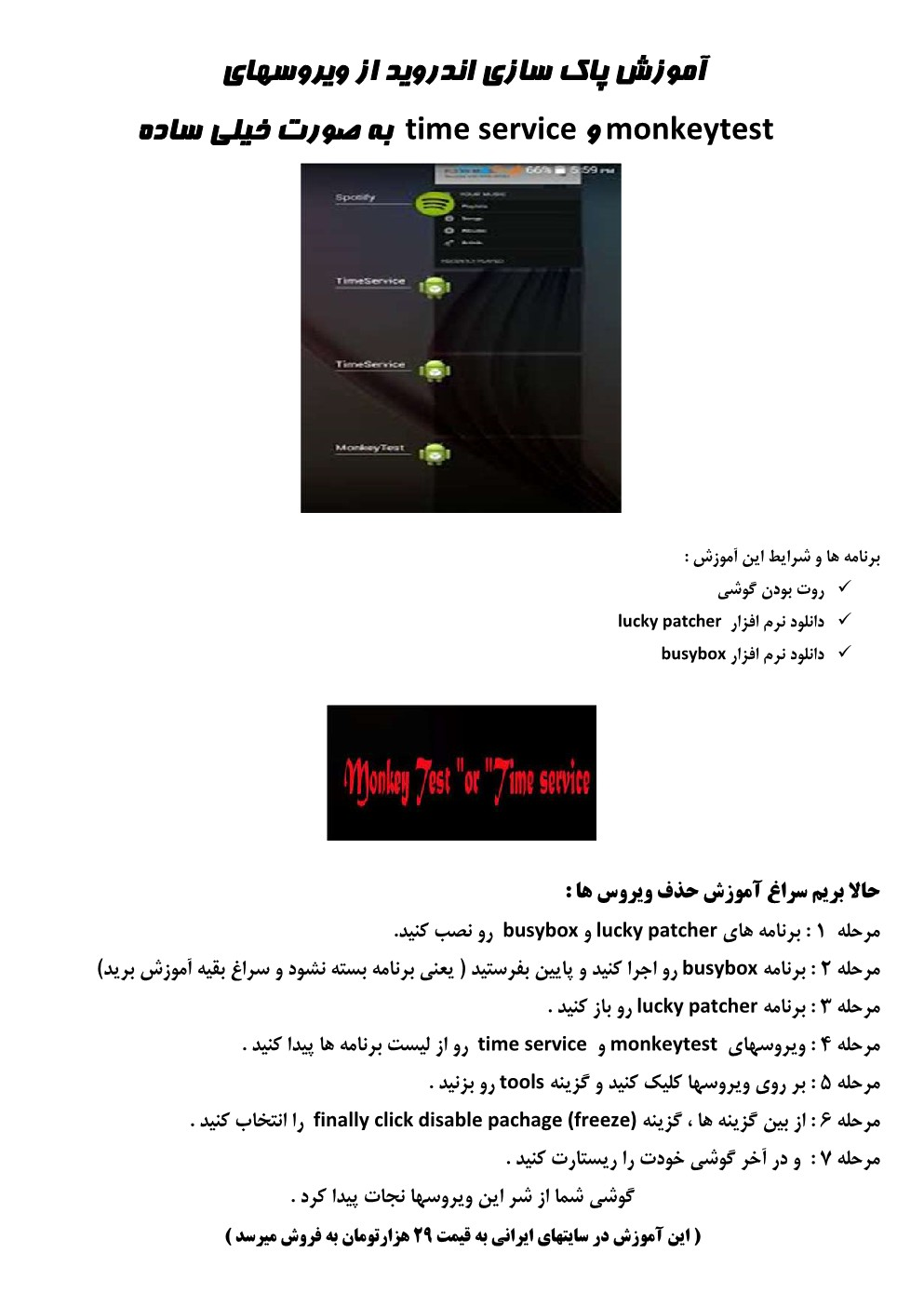 آموزش حذف ویروس monkeytest و time service در اندروید