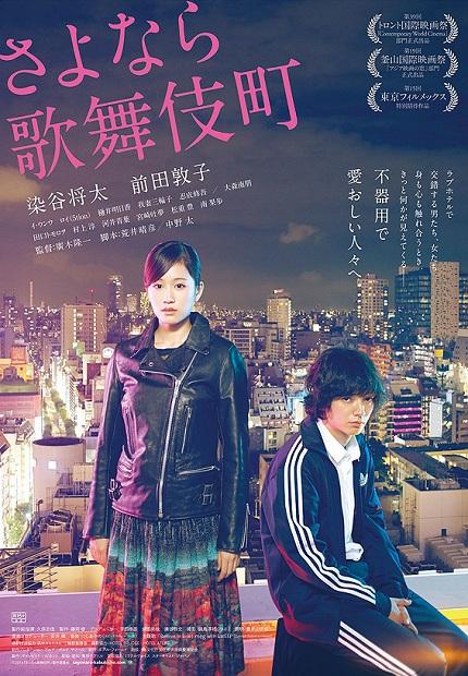 دانلود فیلم ژاپنی کابوکیچو عشق هتل
