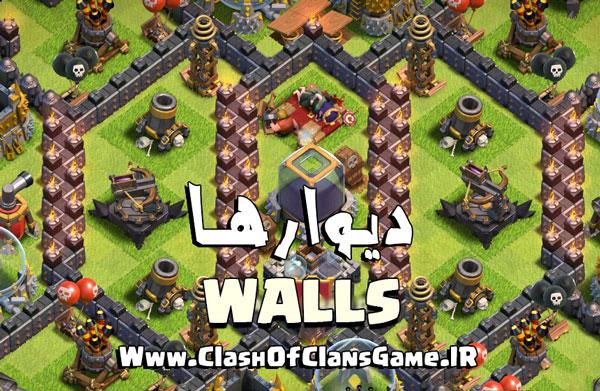 دیوارهای قوی تر را در کجای دهکده مان بگذاریم ؟