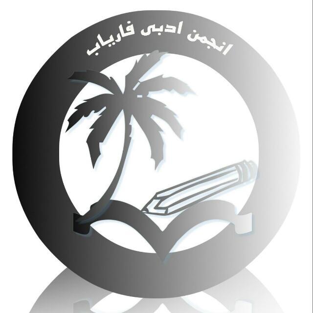 ●•ღسایت انجمن ادبی فاریابღ•●