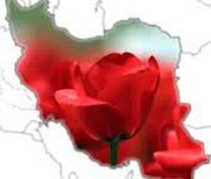 عشق وطن