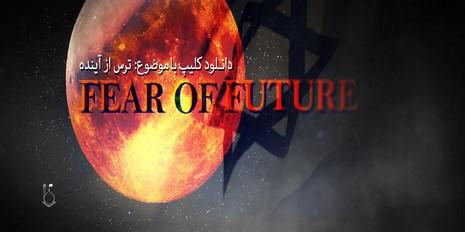 ترس از آینده