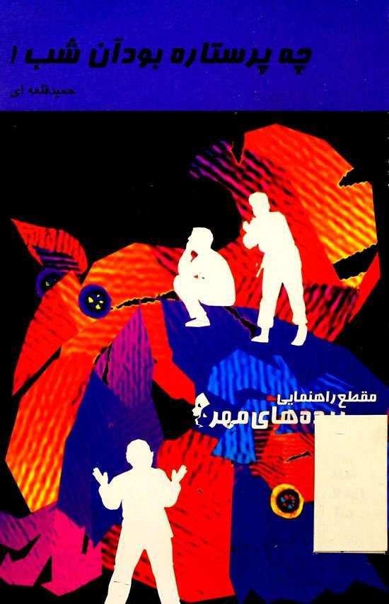 بیوگرافی ایمان البانی ملکه زیبای مراکش متن نمایشنامه دهه فجر