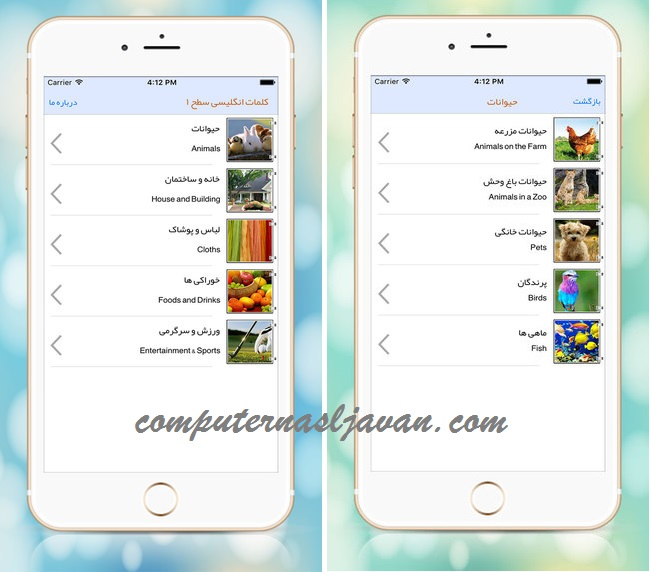 آموزش لغات انگلیسی با اپلیکیشن ایرانی English Persian Words 1 برای iOS