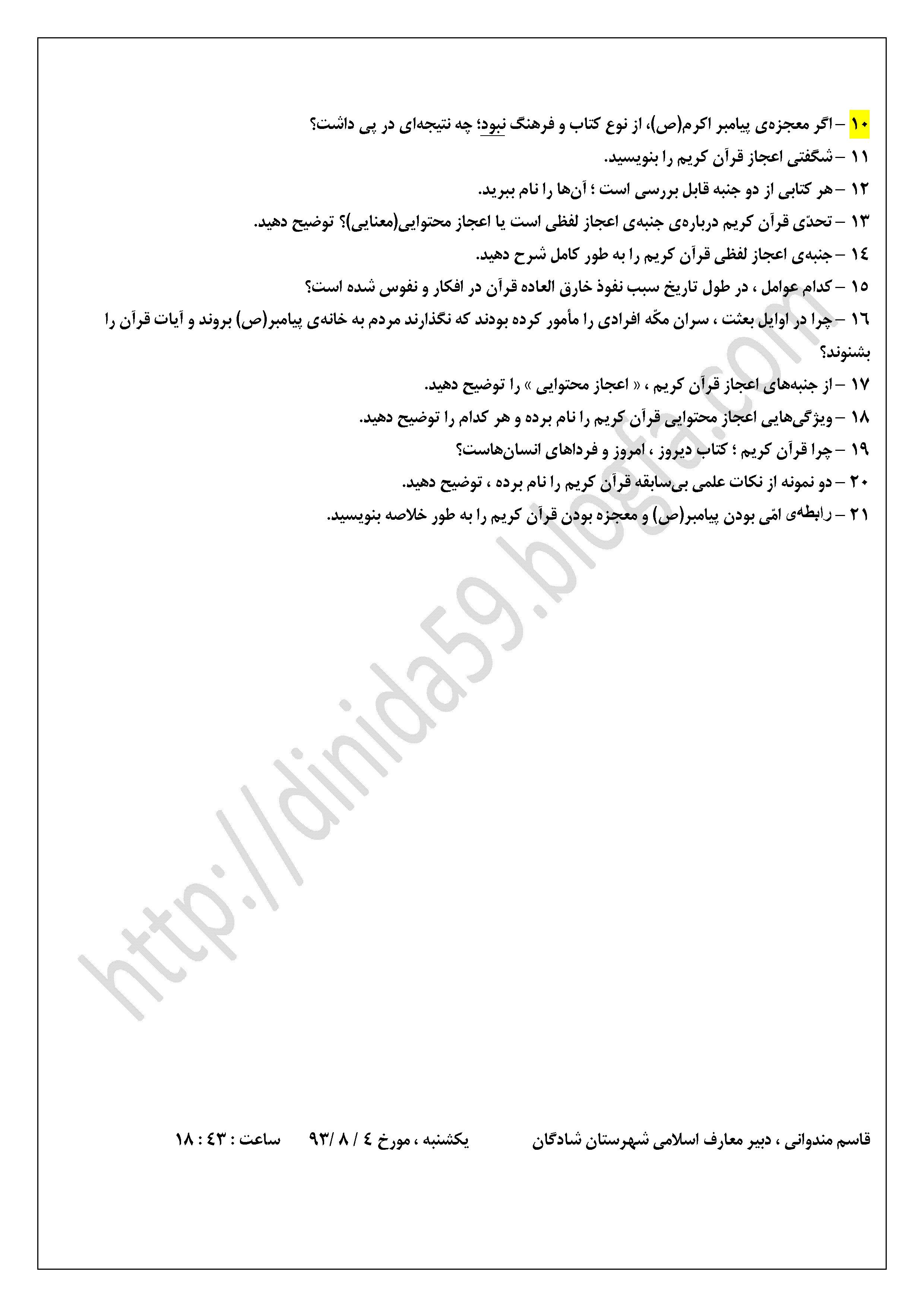 دین وزندگی تایبادسؤالات درس سوم ، صفحه دوم