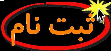 حفظ اوقاف موسسه قرآنی مردمی معراج خراسان شمالی - مطالب اخبار قرآنی