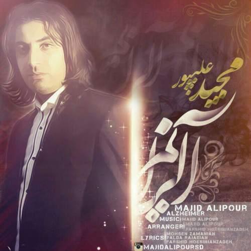 آلبوم جدید و وفق العاده زیبای مجید علیپور با نام آلزایمر