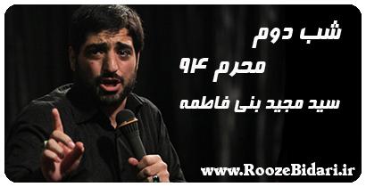 مداحی شب دوم محرم 94 سید مجید بنی فاطمه