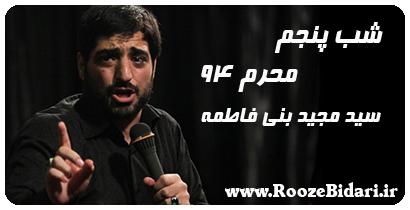 شب پنجم محرم 94 سید مجید بنی فاطمه