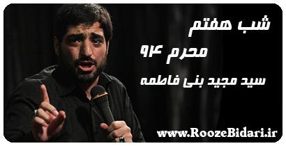 شب هفتم محرم 94 سید مجید بنی فاطمه