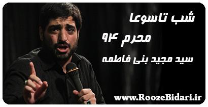 مداحی شب تاسوعا محرم 94 سید مجید بنی فاطمه