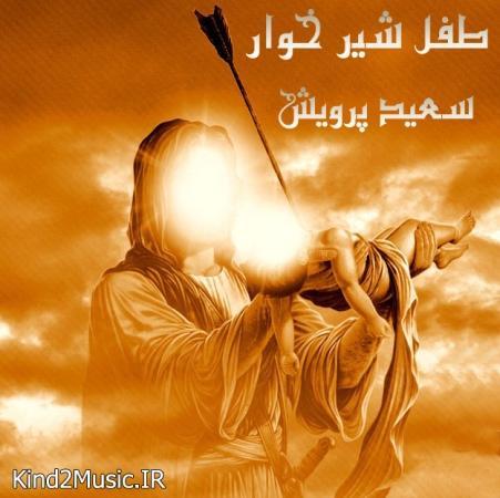 http://s6.picofile.com/file/8217018326/Saeed_Parvish_Madahi1.JPG