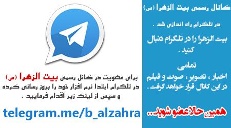 کانال+تلگرام+اخبار+کرج