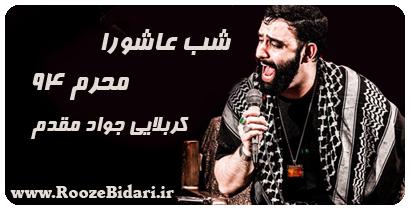 مداحی شب عاشورا محرم 94 جواد مقدم