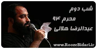 مداحی شب دوم محرم 94 حاج عبدالرضا هلالی
