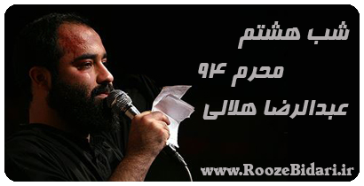 شب هشتم محرم 94 عبدالرضا هلالی