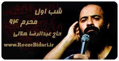 شب اول محرم 94 عبدالرضا هلالی