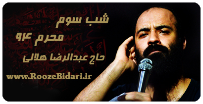 مداحی شب سوم محرم 94 عبدالرضا هلالی