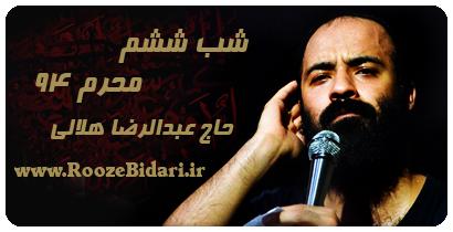 شب ششم محرم 94 عبدالرضا هلالی