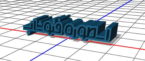 فصل یازدهم : سه بعدی سازها