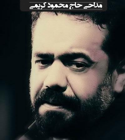 محمود کریمی مداح