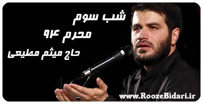 شب سوم محرم 94 حاج میثم مطیعی
