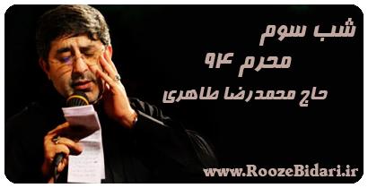 مداحی شب سوم محرم 94 محمدرضا طاهری