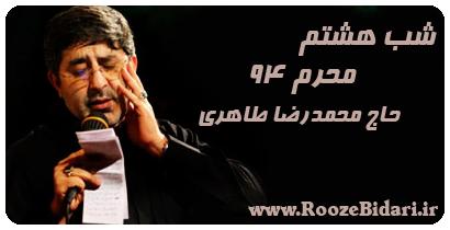 مداحی شب هشتم محرم 94 محمدرضا طاهری