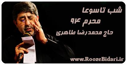 شب تاسوعا محرم 94 محمدرضا طاهری