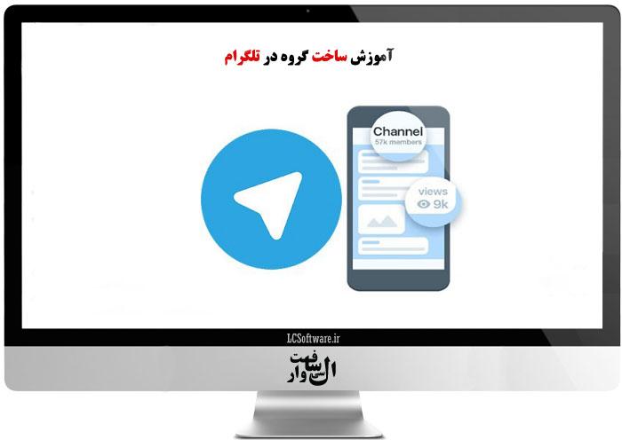 آموزش ساخت گروه در تلگرام