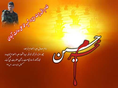 محرمی دیگر رسید- پوستر شهید محمد علی دولت آبادی