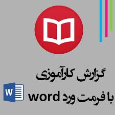دانلود گزارش کار کاراموزی رشته صنایع