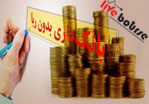 طرح نظام بانکداری اسلامی بدون ربا در مجلس بررسی میشود