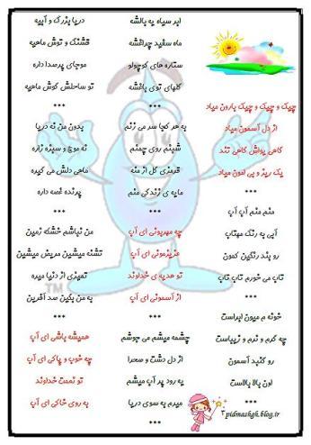 چیستان در مورد مسئولیت پذیری دانلود متن و آهنگ شعر کودکانه ی آب آب زندگی :: سپید مشق