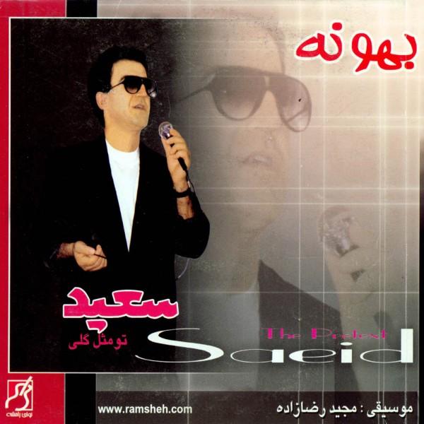 سعید پور سعید - عزیزم