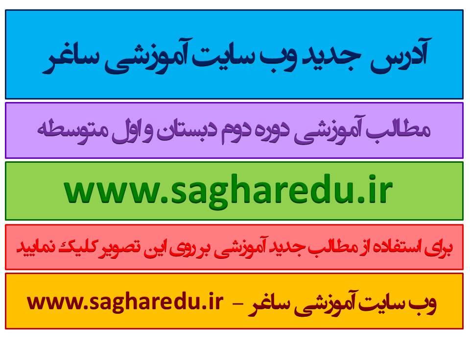 وب سایت آموزشی ساغر