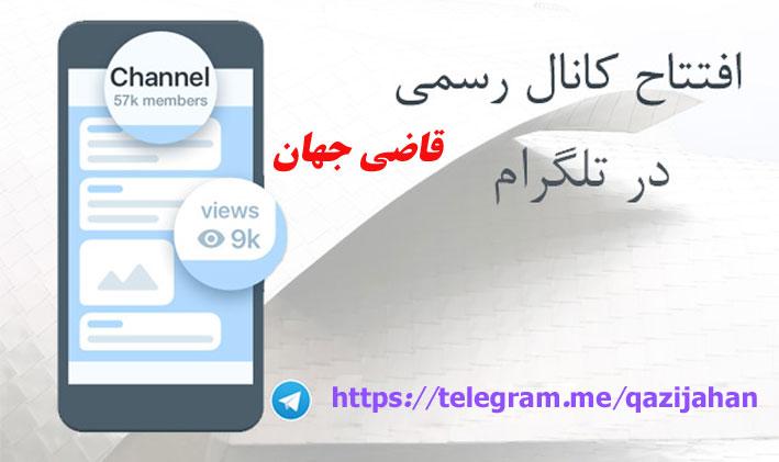 کانال+تلگرام+خبر+های+مهم
